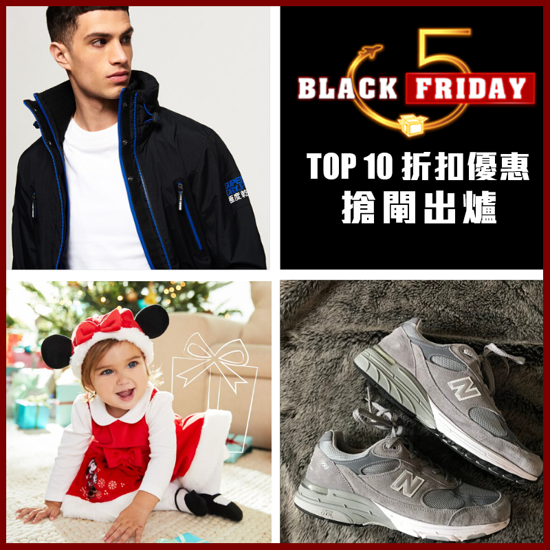 black friday 網購優惠