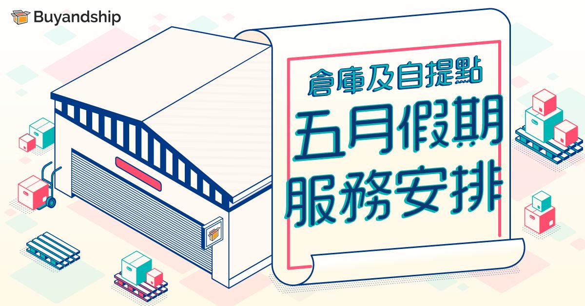 倉庫及自提點:五月假期服務安排